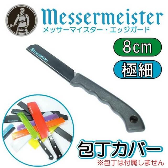 メッサーマイスターMESSERMEISTER エッジガードEDGE-GUARD 包丁カバー 3インチ(長さ8cm極小幅1.6cm)黒 さや【鞘】#EGS03G