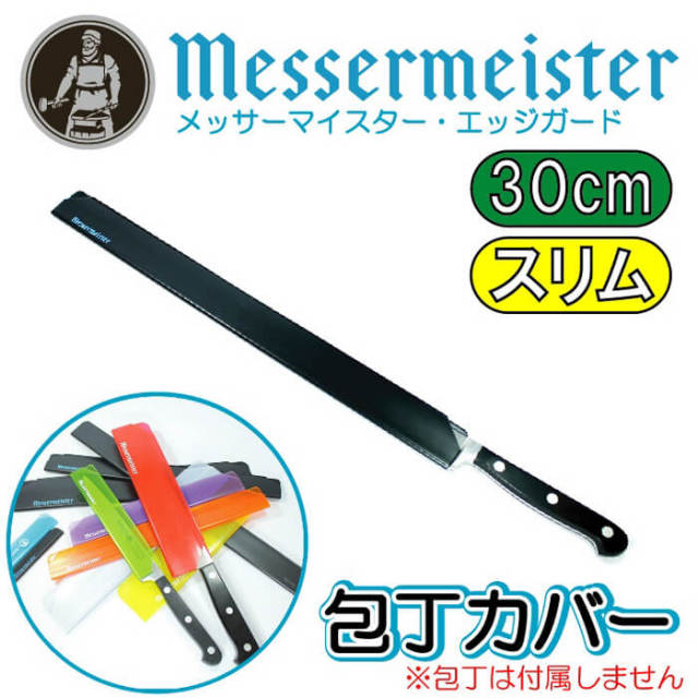 メッサーマイスターMESSERMEISTER エッジガードEDGE-GUARD 包丁カバー 12インチ(長さ30cmスリム幅3.1cm)黒 さや【鞘】#EGS12S