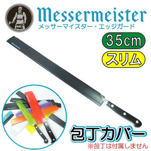 メッサーマイスターMESSERMEISTER エッジガードEDGE-GUARD 包丁カバー 14インチ(長さ35cmスリム幅3.1cm)黒 さや【鞘】#EGS14S