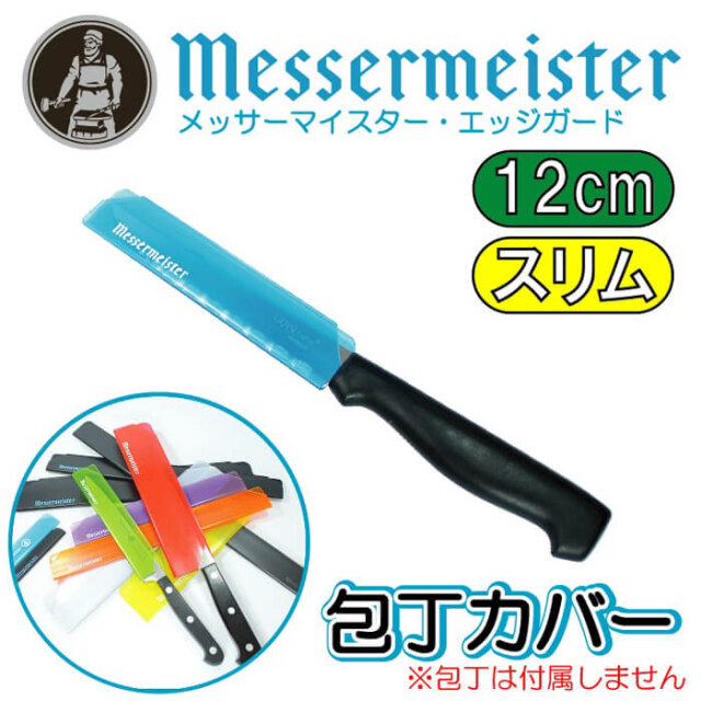 メッサーマイスターMESSERMEISTER エッジガードEDGE-GUARD 包丁カバー 4インチ(長さ12cmスリム小幅2.4cm)青 さや【鞘】#TGB04P