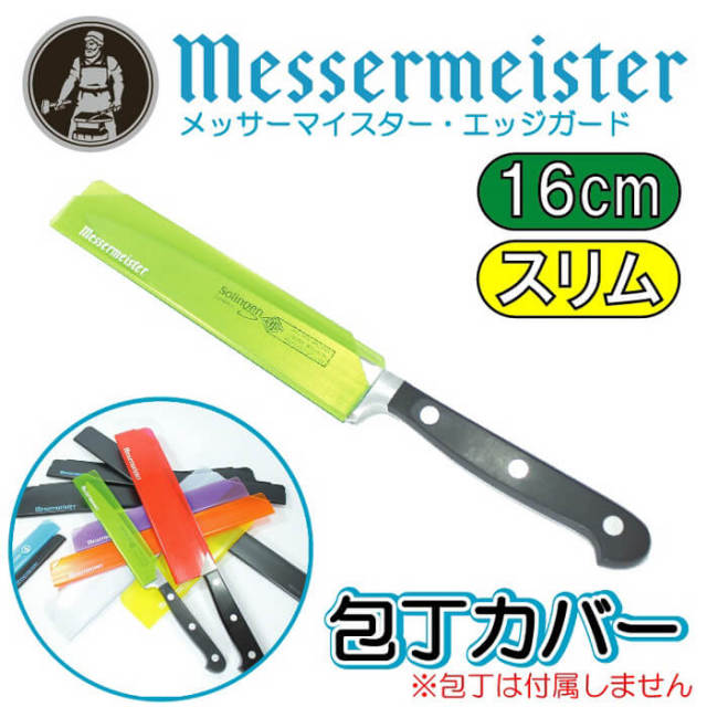 メッサーマイスターMESSERMEISTER エッジガードEDGE-GUARD 包丁カバー 6インチ(長さ16cmスリム幅3.1cm)緑 さや【鞘】#TGG06U