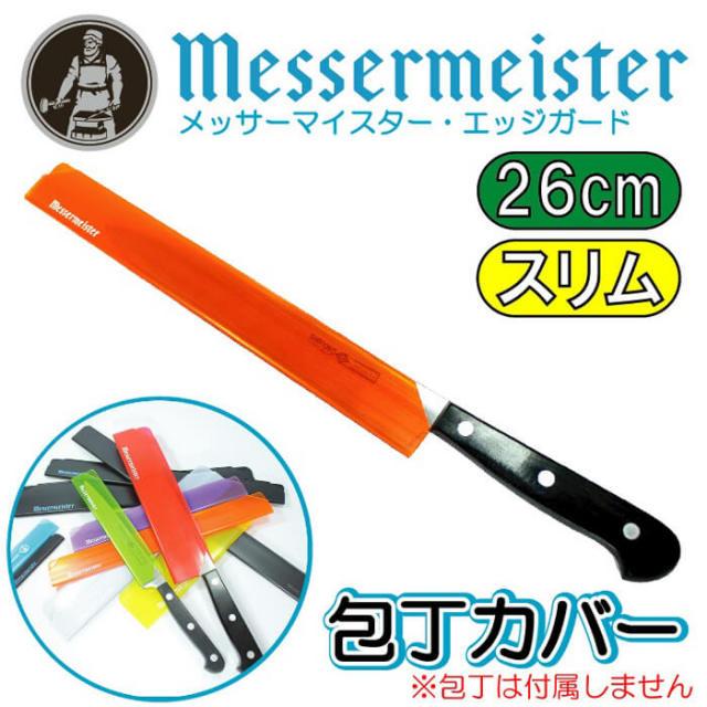 メッサーマイスターMESSERMEISTER エッジガードEDGE-GUARD 包丁カバー 10インチ(長さ26cmスリム幅3.1cm)オレンジ さや【鞘】#TGO10S