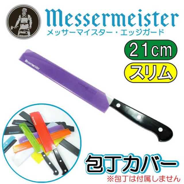 メッサーマイスターMESSERMEISTER エッジガードEDGE-GUARD 包丁カバー 8インチ(長さ21cmスリム幅3.1cm)紫 さや【鞘】#TGP08S