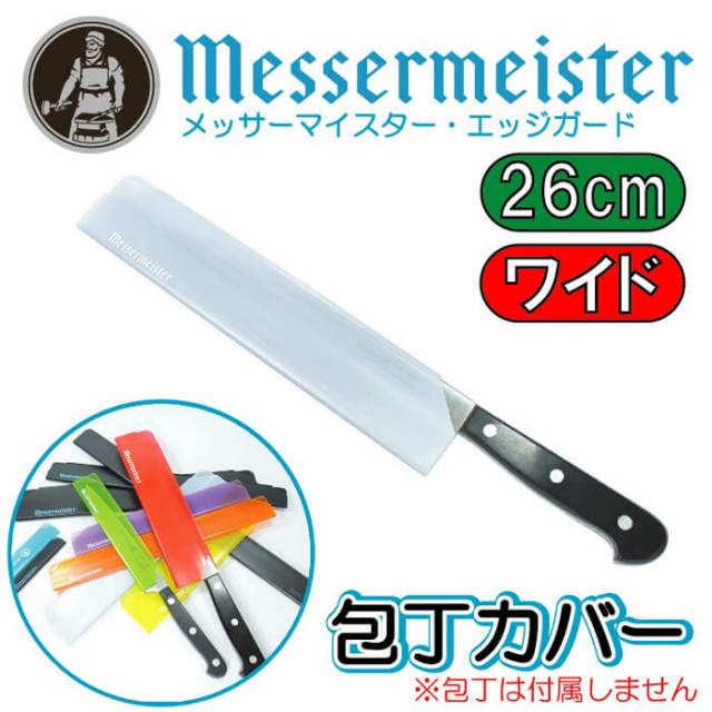 メッサーマイスターMESSERMEISTER エッジガードEDGE-GUARD包丁カバー10インチ(長さ26cmワイド幅4.9cm)シルバー(薄紫)【鞘】#TGS10C