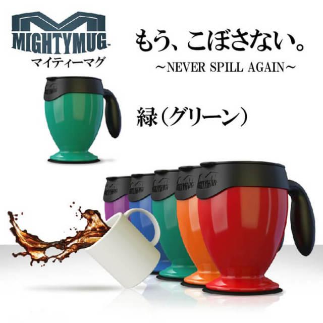 マイティーマグ MightyMug 緑(グリーン)★倒れないマグカップ★#1481【珈琲/カフェ/コーヒー】【動画】