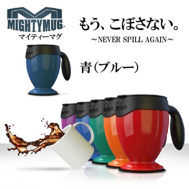 マイティーマグ MightyMug 青(ブルー)★倒れないマグカップ★#1482【珈琲/カフェ/コーヒー】【動画】