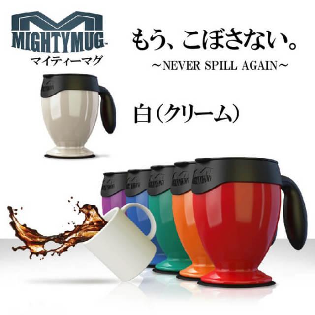 マイティーマグ MightyMug 白(クリーム)★倒れないマグカップ★#1484【珈琲/カフェ/コーヒー】【動画】
