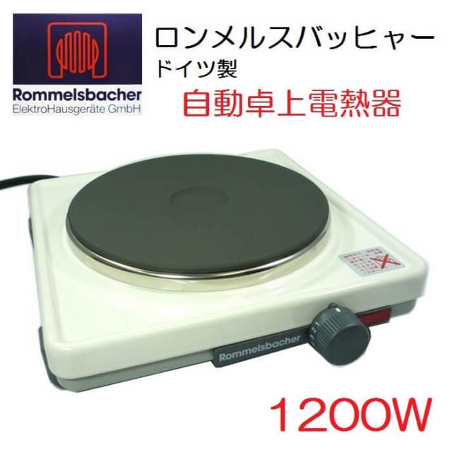 ロンメルスバッヒャー ROMMELSBACHER 自動卓上電熱器 電気コンロ AK2080【送料無料】【卓上コンロ/電熱器】