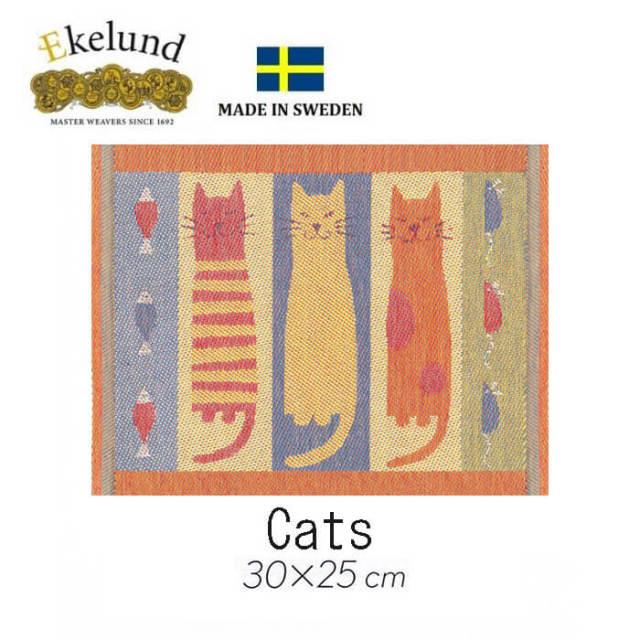 エーケルンド Ekelund CATS(猫 カラフル) 30×25cm  【ディッシュクロス/カウンタークロス/キッチンクロス】 #53054