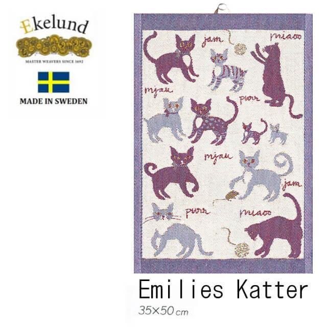 エーケルンド Ekelund EMILIES KATTER (猫) 35×50cm  【キッチンタオル/タペストリー/北欧/オーガニックコットン】 #53306