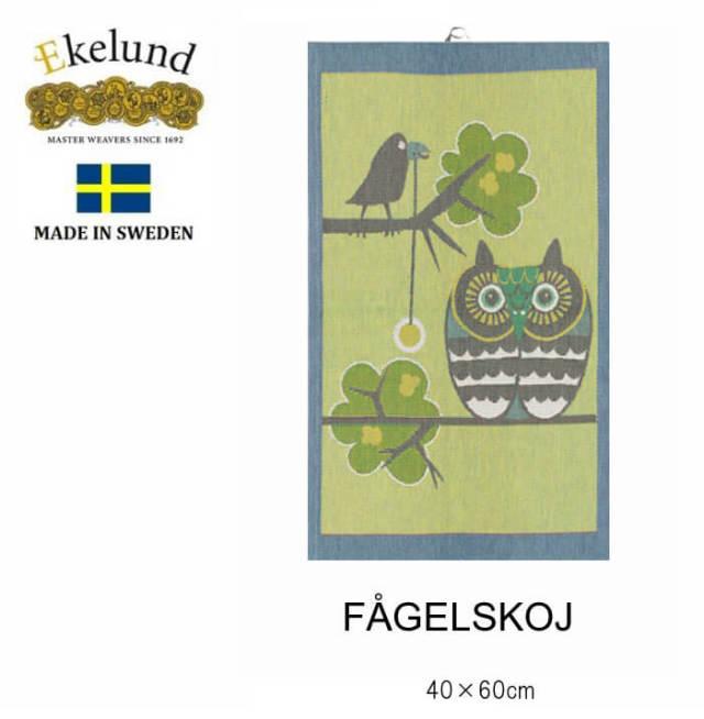 エーケルンド Ekelund FAGELSKOJ(フクロウ,梟)40×60cm 【キッチンタオル/タペストリー/北欧/オーガニックコットン】 #60557