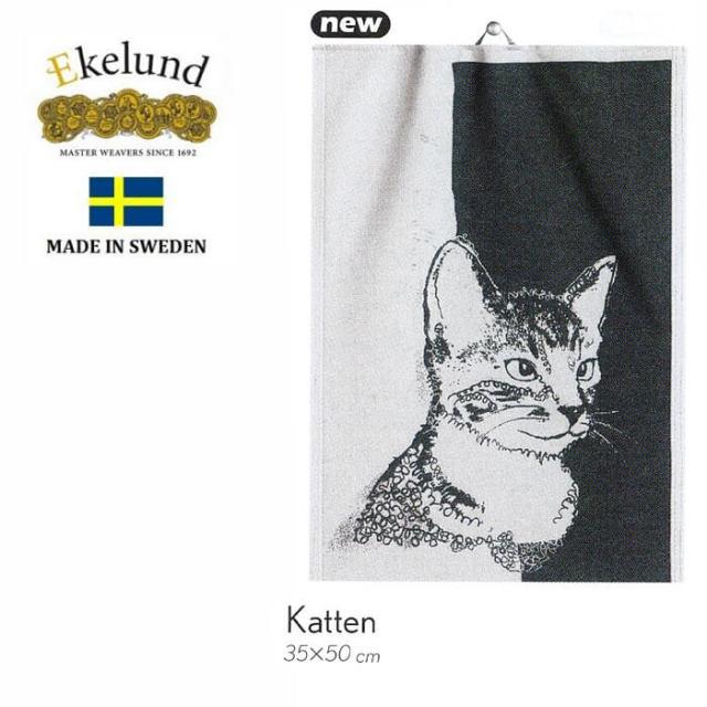 エーケルンド Ekelund KATTEN (猫) 35×50cm 【キッチンタオル/タペストリー/北欧/オーガニックコットン】 #40993