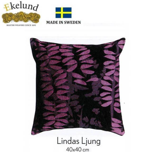エーケルンド Ekelund LINDAS LJUNG (ヒース、ハイデ)40×40cm 【クッションカバー(カバーのみ)】 #49415