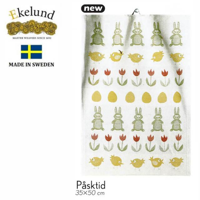 エーケルンド Ekelund PASKTID (ウサギヒヨコ) 35×50cm 【キッチンタオル/タペストリー】 #41846