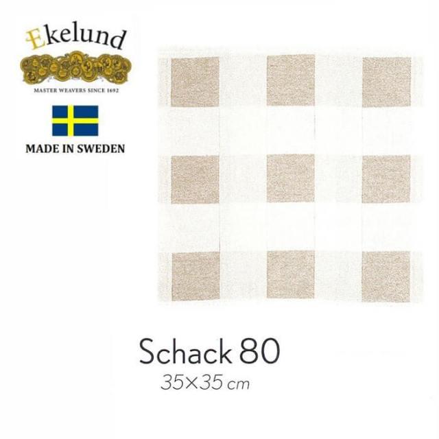 エーケルンド Ekelund SCHACK 80 (格子) 35×35cm 【キッチンナプキン/テーブルナプキン/北欧/オーガニックコットン】 #10668