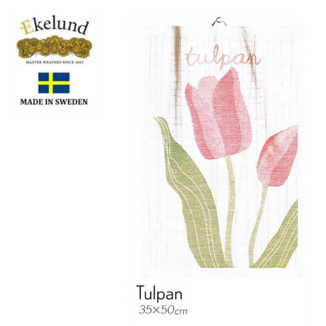 エーケルンド Ekelund TULPAN (チューリップ) 35×50cm 【キッチンタオル/タペストリー/北欧/オーガニックコットン】 #46315