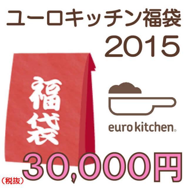 数量限定!大特価♪ ★HAPPY BAG★ 2015年3万円キッチン福袋 デラックス【送料無料】【LUCKY BAG】