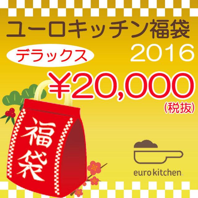 数量限定!大特価♪ ★HAPPY BAG★ 2016年2万円キッチン福袋デラックス 【送料無料】【LUCKY BAG】