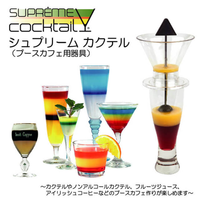 シュプリームカクテル supremecocktail カラフルなカクテルが作れるプースカフェ用器具【動画】【おうちBARを始めましょう】