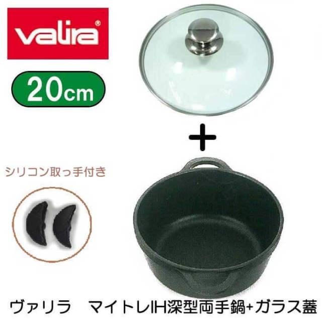 【完売】ヴァリラ バリラ Valira マイトレIH深型両手鍋+ガラス蓋(シリコン取手付き)20cm【アウトレット・訳あり特価品・Z】