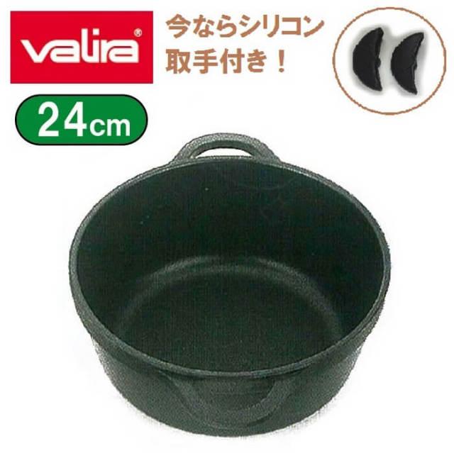 【数量限定】ヴァリラ バリラ Valira マイトレIH深型両手鍋(シリコン取手付き)24cm【送料無料】【アウトレット・訳あり特価品】