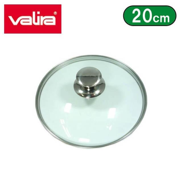 ヴァリラ バリラ Valira ガラス蓋20cm【アウトレット・訳あり特価】