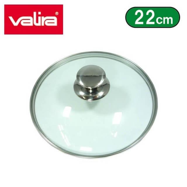 ヴァリラ バリラ Valira ガラス蓋22cm【アウトレット・訳あり特価】