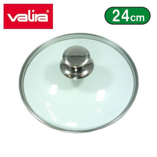 ヴァリラ バリラ Valira ガラス蓋24cm【アウトレット・訳あり特価】