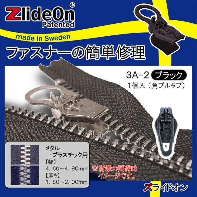 ズライドオン ZlideOn 3A-2 ブラック 角プルタブ 【ファスナー・ジッパー・チャックの簡単修理ツール・スライダー】【動画】
