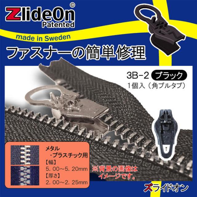 ズライドオン ZlideOn 3B-2 ブラック 角プルタブ 【ファスナー・ジッパー・チャックの簡単修理ツール・スライダー】【動画】