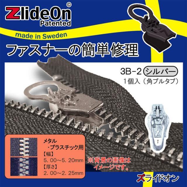 ズライドオン ZlideOn 3B-2 シルバー 角プルタブ 【ファスナー・ジッパー・チャックの簡単修理ツール・スライダー】【動画】