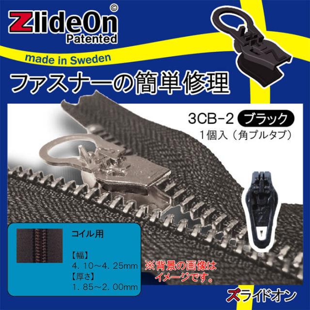 ズライドオン ZlideOn 3CB-2 ブラック 角プルタブ 【ファスナー・ジッパー・チャックの簡単修理ツール・スライダー】【動画】