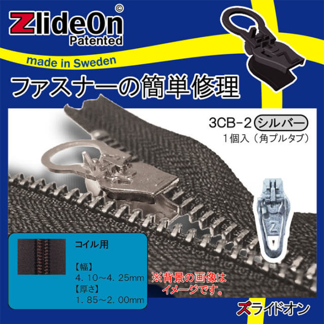 ズライドオン ZlideOn 3CB-2 シルバー 角プルタブ 【ファスナー・ジッパー・チャックの簡単修理ツール・スライダー】【動画】