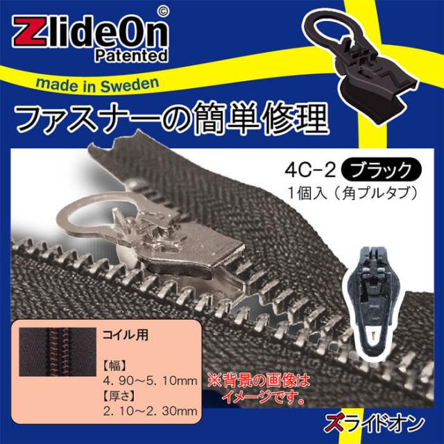 ズライドオン ZlideOn 4C-2 ブラック 角プルタブ 【ファスナー・ジッパー・チャックの簡単修理ツール・スライダー】【動画】
