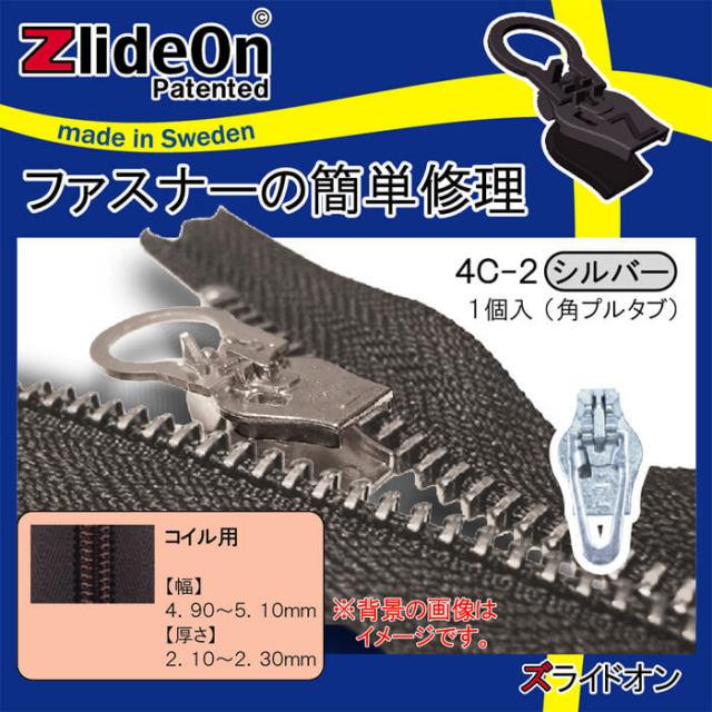 ズライドオン ZlideOn 4C-2 シルバー 角プルタブ 【ファスナー・ジッパー・チャックの簡単修理ツール・スライダー】【動画】
