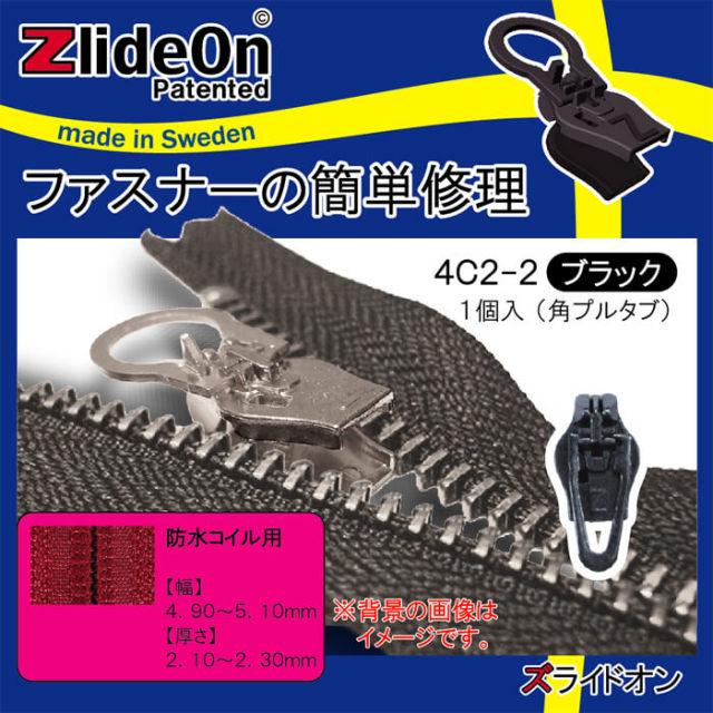 ズライドオン ZlideOn 4C2-2 ブラック 角プルタブ 【ファスナー・ジッパー・チャックの簡単修理ツール・スライダー】【動画】