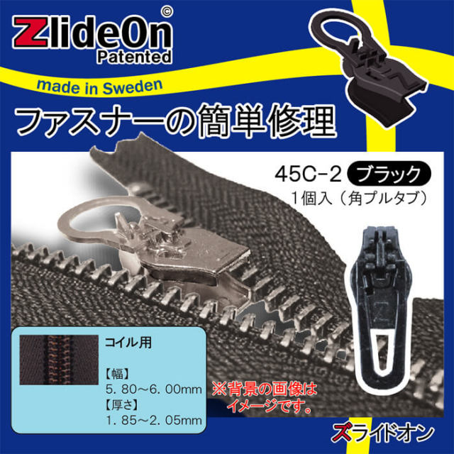 ズライドオン ZlideOn 45C-2 ブラック 角プルタブ 【ファスナー・ジッパー・チャックの簡単修理ツール・スライダー】【動画】