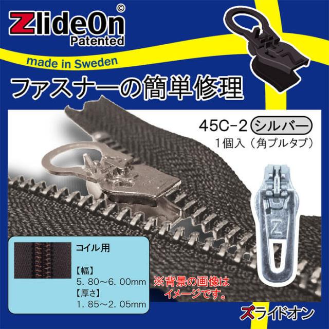 ズライドオン ZlideOn 45C-2 シルバー 角プルタブ 【ファスナー・ジッパー・チャックの簡単修理ツール・スライダー】【動画】