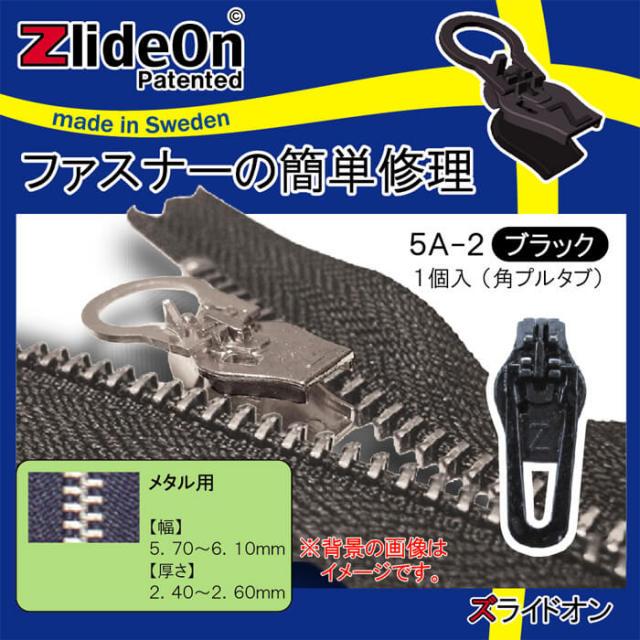 ズライドオン ZlideOn 5A-2 ブラック 角プルタブ 【ファスナー・ジッパー・チャックの簡単修理ツール・スライダー】【動画】