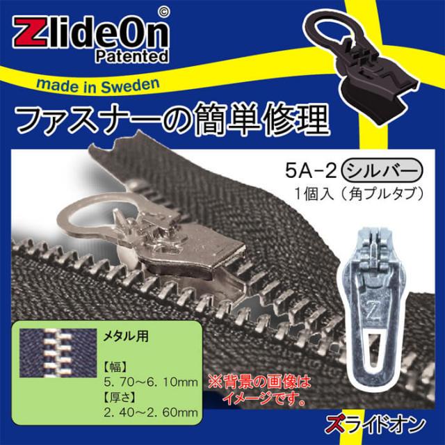 ズライドオン ZlideOn 5A-2 シルバー 角プルタブ 【ファスナー・ジッパー・チャックの簡単修理ツール・スライダー】【動画】