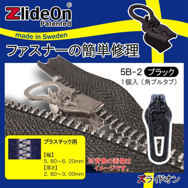 ズライドオン ZlideOn 5B-2 ブラック 角プルタブ 【ファスナー・ジッパー・チャックの簡単修理ツール・スライダー】【動画】