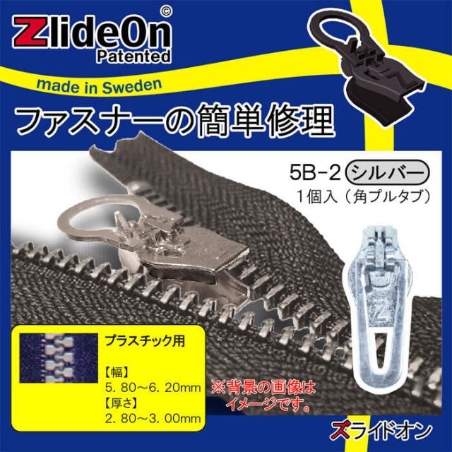 ズライドオン ZlideOn 5B-2 シルバー 角プルタブ 【ファスナー・ジッパー・チャックの簡単修理ツール・スライダー】【動画】