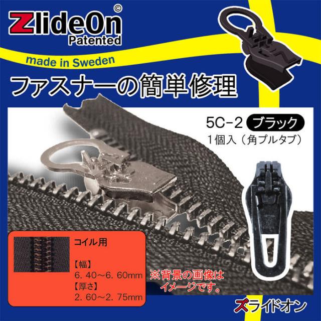 ズライドオン ZlideOn 5C-2 ブラック 角プルタブ 【ファスナー・ジッパー・チャックの簡単修理ツール・スライダー】【動画】