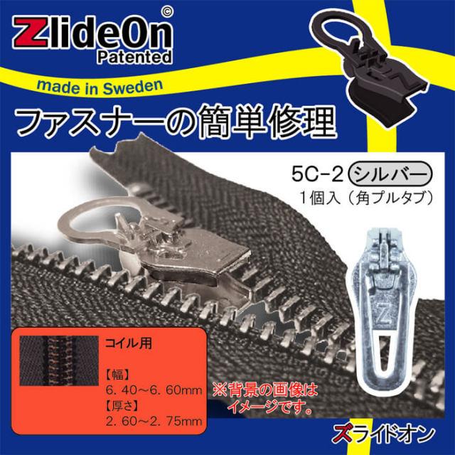 ズライドオン ZlideOn 5C-2 シルバー 角プルタブ 【ファスナー・ジッパー・チャックの簡単修理ツール・スライダー】【動画】