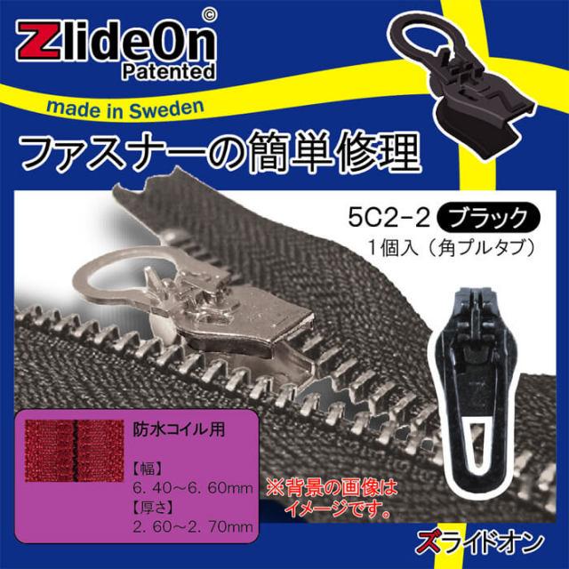 ズライドオン ZlideOn 5C2-2 ブラック 角プルタブ 【ファスナー・ジッパー・チャックの簡単修理ツール・スライダー】【動画】
