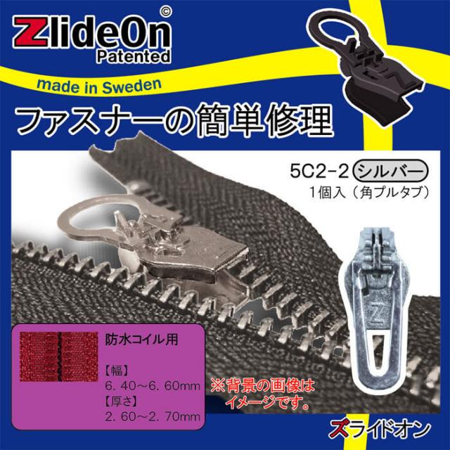 ズライドオン ZlideOn 5C2-2 シルバー 角プルタブ 【ファスナー・ジッパー・チャックの簡単修理ツール・スライダー】【動画】