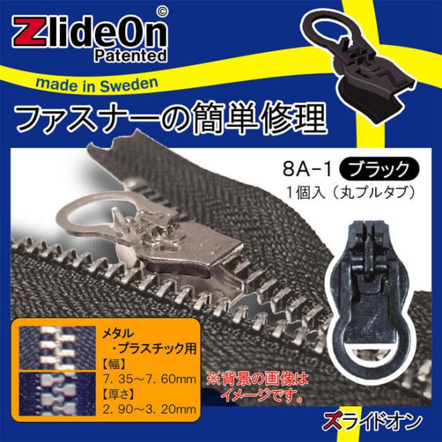 ズライドオン ZlideOn 8A-1 ブラック 丸プルタブ 【ファスナー・ジッパー・チャックの簡単修理ツール・スライダー】【動画】