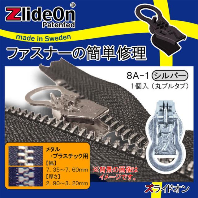ズライドオン ZlideOn 8A-1 シルバー 丸プルタブ 【ファスナー・ジッパー・チャックの簡単修理ツール・スライダー】【動画】