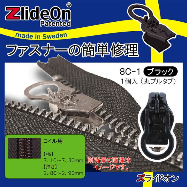 ズライドオン ZlideOn 8C-1 ブラック 丸プルタブ 【ファスナー・ジッパー・チャックの簡単修理ツール・スライダー】【動画】