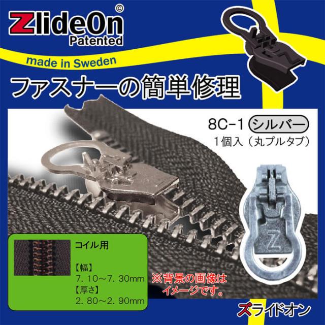 ズライドオン ZlideOn 8C-1 シルバー 丸プルタブ 【ファスナー・ジッパー・チャックの簡単修理ツール・スライダー】【動画】